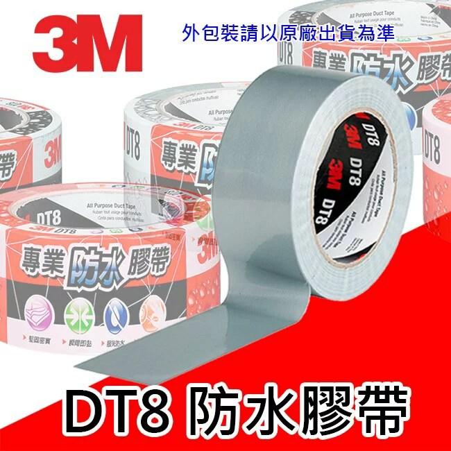 3M DT8 專業防水膠帶 超強大力膠帶 (職人必備) (48mm x 25M) | 聯盟文具 - Rakuten樂天市場