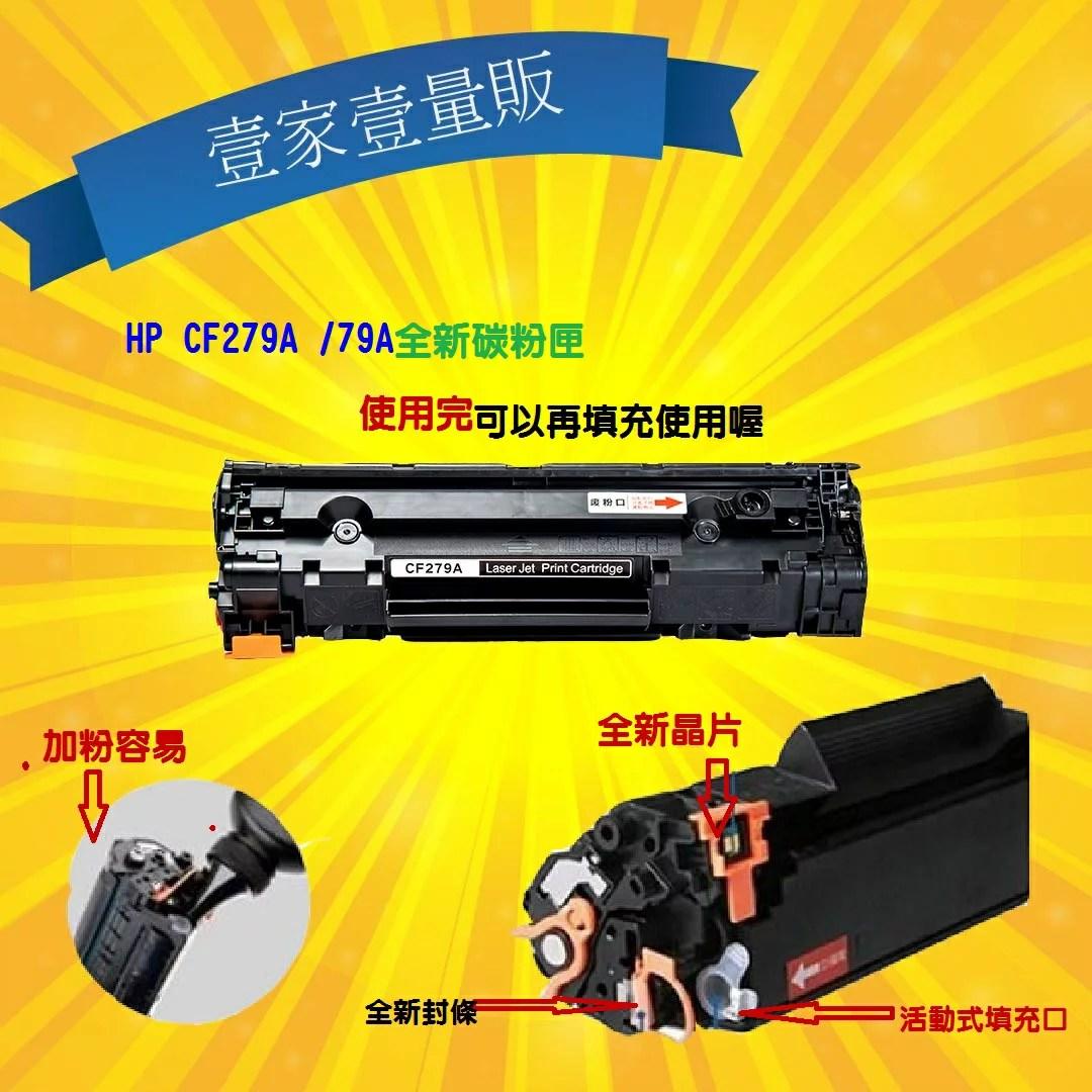 (壹家壹) HP 279A CF279A79A全新碳粉匣(保固一年)LaserJet Pro M12A/M12w/MFP M26a/MFP | 壹家壹量販 - Rakuten樂天市場