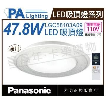 Panasonic國際牌 LGC58103A09 LED 47.8W 110V 流川 導光板 調光調色 遙控吸頂燈 _ PA430083 | 卡樂購物網 - Rakuten樂天市場