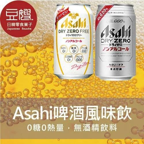 【豆嫂】日本飲料 Asahi 無酒精啤酒風味飲(DRY ZERO/FREE) | 豆嫂的零食雜貨店 - Rakuten樂天市場