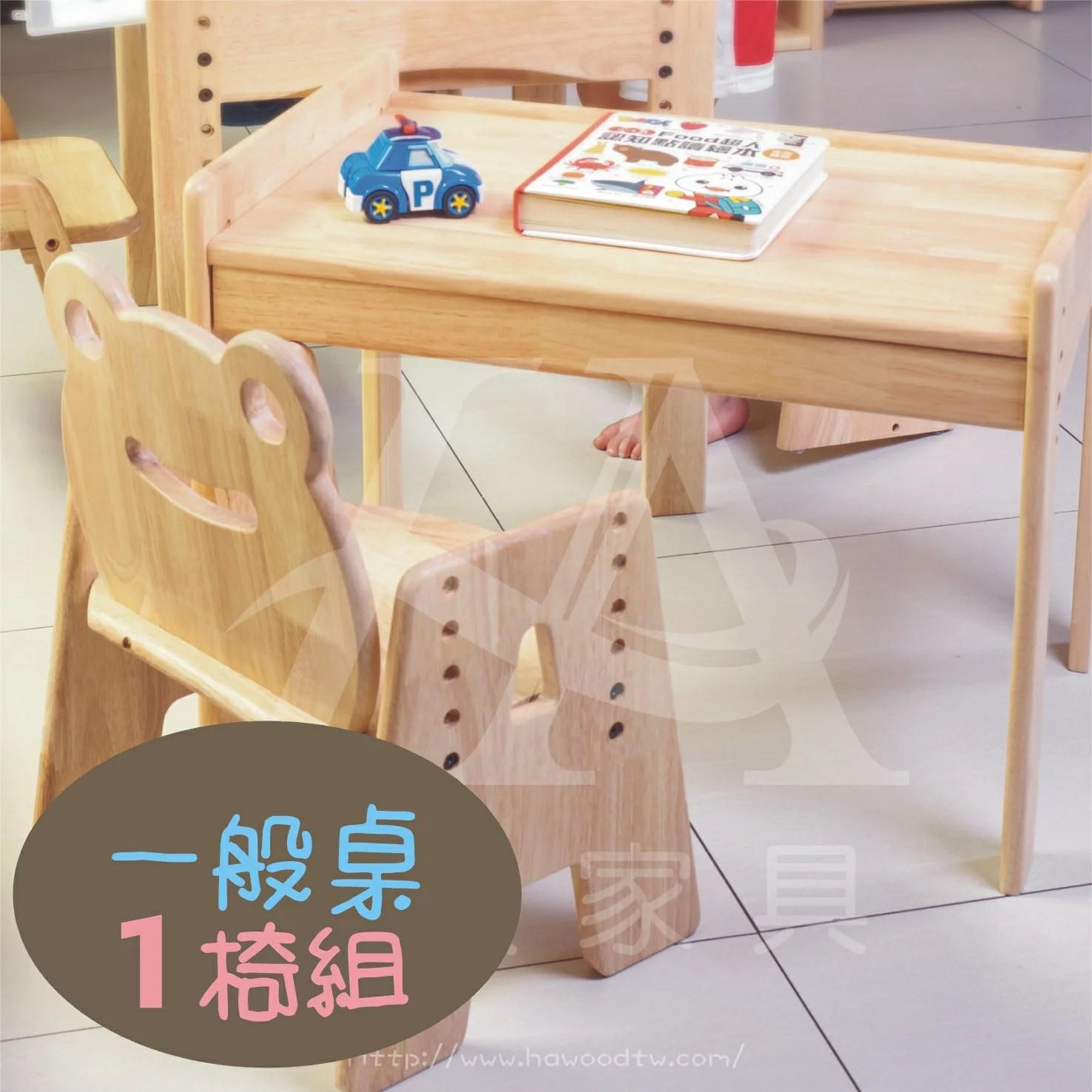 買到賺到環安家具-幼兒成長桌椅組可愛動物椅款(一般桌)-一桌一椅組-可多段調整-寶寶 兒童書桌椅★護木保養 ...