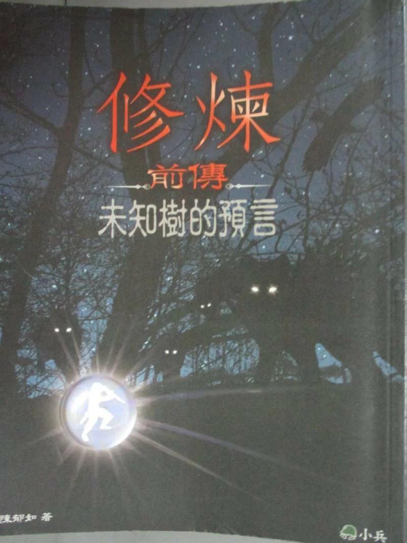 【書寶二手書T1/一般小說_YIB】修煉前傳-未知樹的預言_陳郁如 | 書寶二手書店 - Rakuten樂天市場