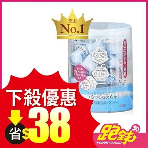 佳麗寶 suisai 酵素洗顏粉的價格 共有504筆 - BigGo比個夠