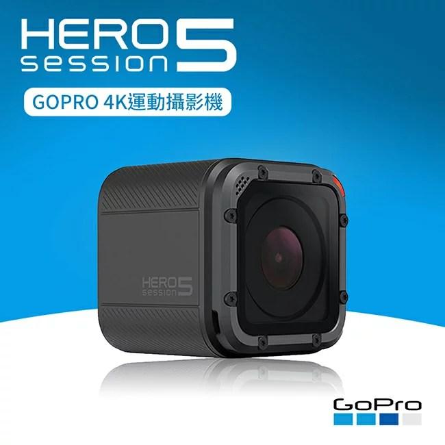 【推薦產品】 GoPro HERO5 Session 4K超高畫質 WIFI 藍芽 運動攝影機 防水10公尺【禾笙科技】今日特惠
