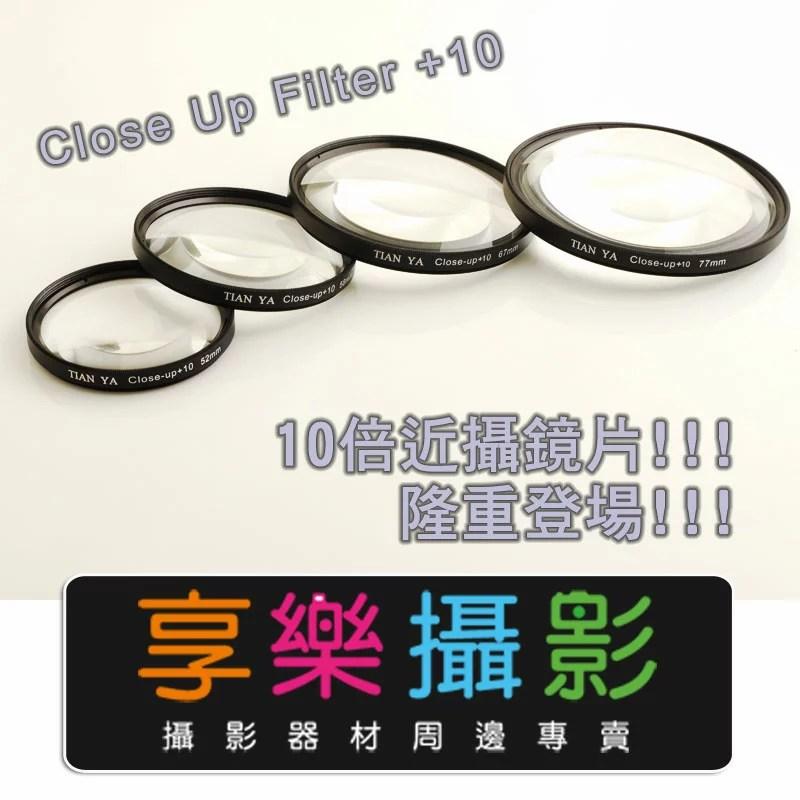 【推薦精美禮品】[享樂攝影] 72mm / 77mm +10 Close Up 近攝鏡片 近拍10倍 微距鏡片哪裡買