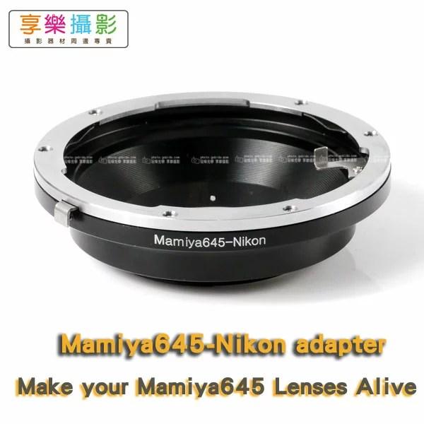 [享樂攝影]Mamiya 645 M645 6x4.5 轉接 Nikon ( F 接環) 轉接環 D300 D700   享樂攝影 - Rakuten樂天市場