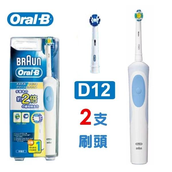 D12W Oral-B 歐樂B 活力美白電動牙刷 【內附兩支刷頭 軟毛+美白】 | 歐洲精品家電團購生活館 - 樂天市場