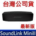 【Bose】SoundLink Mini 2