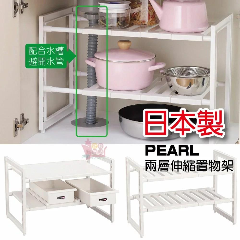 置物收納 日本製PEARL兩層伸縮置物架 抽屜式活動式水槽下適用多功能萬用伸縮置物架廚房收納架 | 好貨碼頭 ...