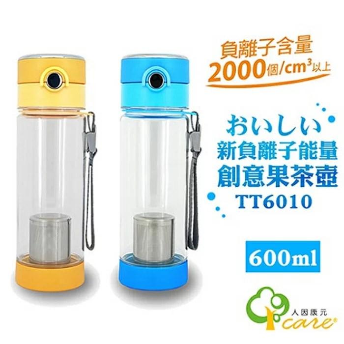 人因康元新負離子能量創意果茶壺 600ml TT6010 負離子含量平均2000個/立方公分以上/不含雙酚A/瓶口按壓彈跳 ...