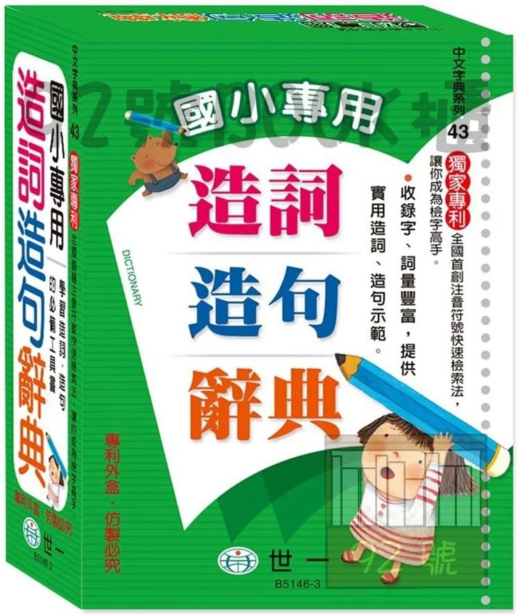 世一(25K)國小專用造詞造句辭典 B5146-3 | 92號BOOK櫃-參考書專賣店 - Rakuten樂天市場