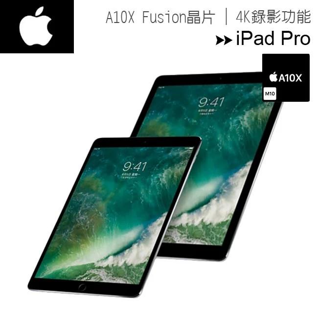 【新上市】【265G+WIFI版】蘋果Apple iPad Pro 12.9吋(2017新版)平板電腦-地表上最先進的顯示器@時尚之都|PChome ...