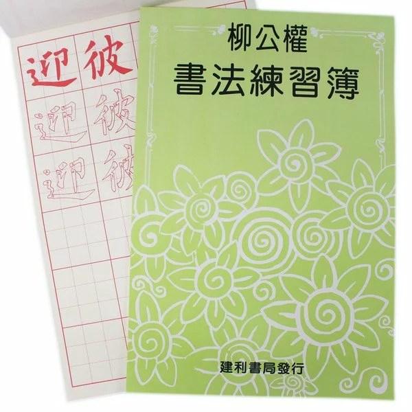 柳公權書法練習簿 B528 描紅習字帖(大)/一本入(定70) 描紅簿 建利 ...