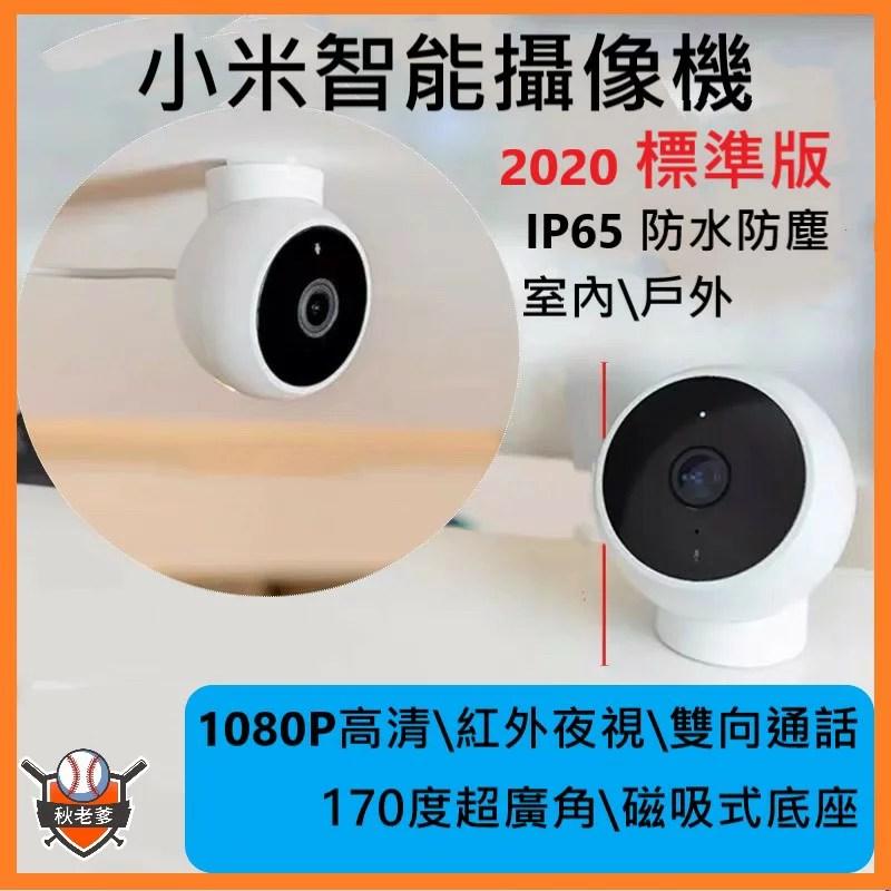 小米智能攝像機1080P 2020標準版 監視器 米家智慧攝影機 小米攝影機 1080P 防水攝影機 監視器 防水 | 秋老爹QIUPAPA ...