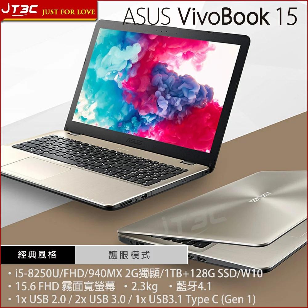 【送禮】【滿3千15%回饋】ASUS VivoBook 15.6吋 X542UQ-0081C8250U 霧面金 i5-8250U-FHD-940MX 2G獨顯-1TB+128G SSD-W10 筆記型電 ...