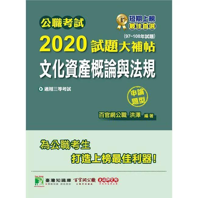 公職考試2020試題大補帖【文化資產概論與法規】(97~108年試題)(申論題型)   樂天書城 - Rakuten樂天市場