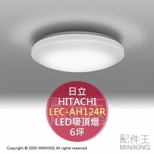 日本代購 空運 2020新款 HITACHI 日立 LEC-AH124R LED 吸頂燈 6坪 調光 調色 遙控器 | 左東精品代購 - Rakuten樂天市場