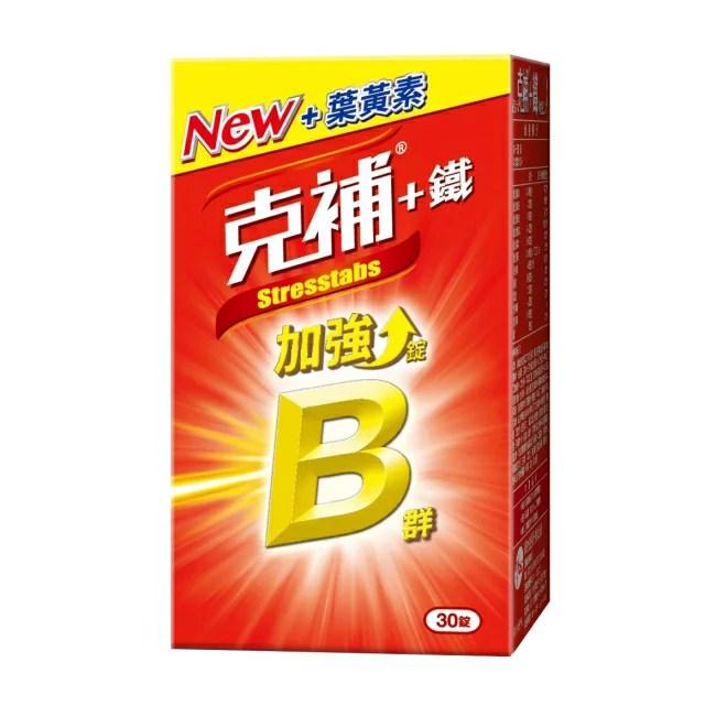 【克補】B群+鐵 30錠 | 屈臣氏Watsons - Rakuten樂天市場