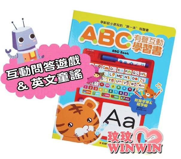 風車圖書 ~ ABC有聲互動學習書(有聲書)互動問答遊戲&英文童謠-在遊戲中快樂學習 | 玟玟 (WINWIN) 婦嬰用品百貨名 ...