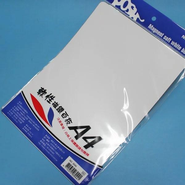 A4軟性白板 軟性磁鐵白板 軟白板磁片 軟性磁白板/一片入{定60}~旻新3044 | 旻泉精品批發網 - Rakuten樂天市場