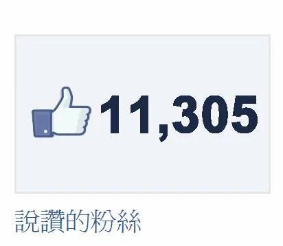 【Facebook粉絲專頁按讚】 FB粉絲按讚 粉絲團增加人數 FB臉書粉絲團按讚 | E 平臺 - 樂天市場