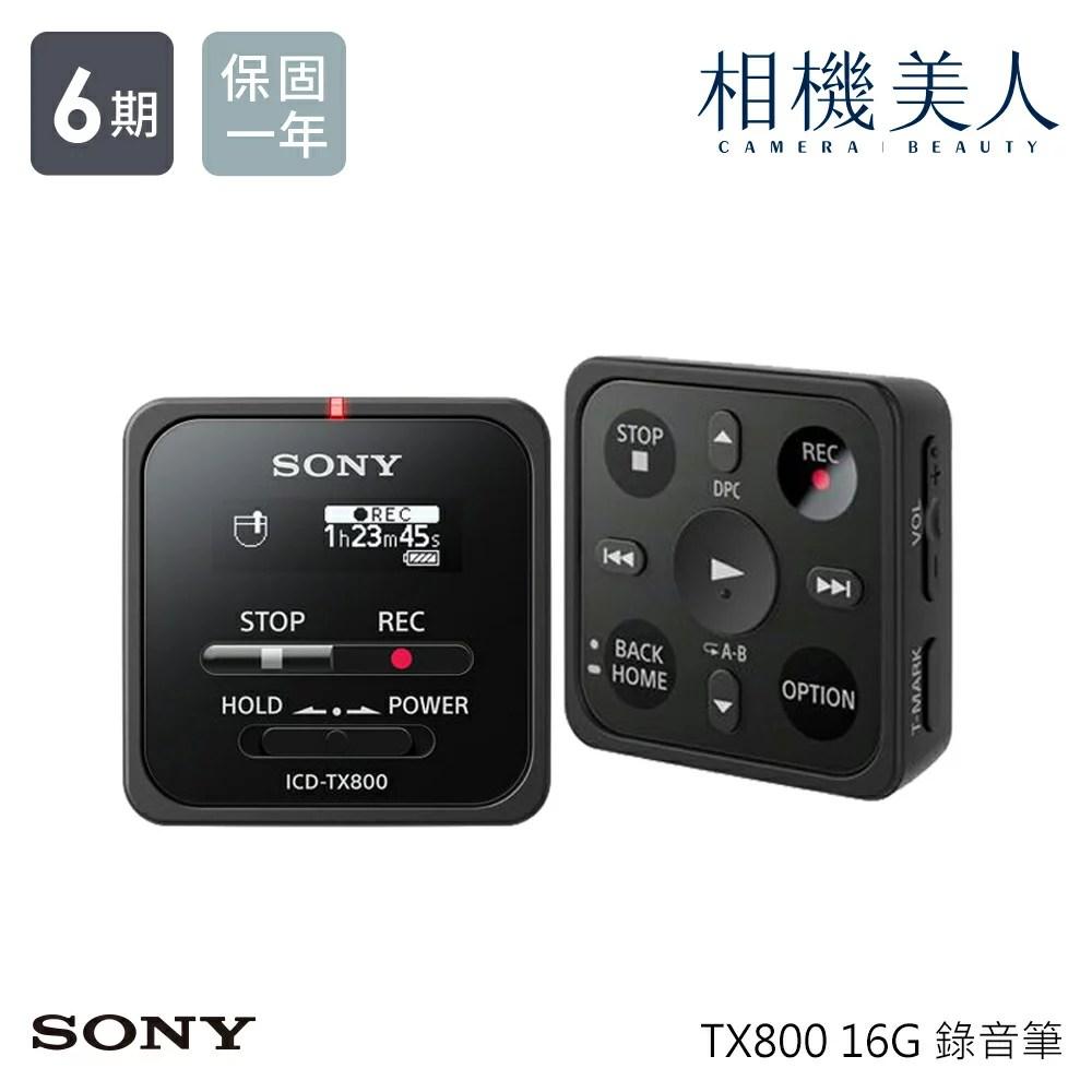【生日送禮推薦】SONY TX800 16G 錄音筆 多功能 數位錄音筆 公司貨 錄音筆 學生哪裡買-夏日活動@超級賣場 ...