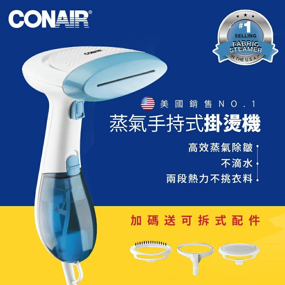 美國CONAIR 三合一蒸氣手持式掛燙機 CGS23W   Conair美康雅小家電品牌館 - Rakuten樂天市場