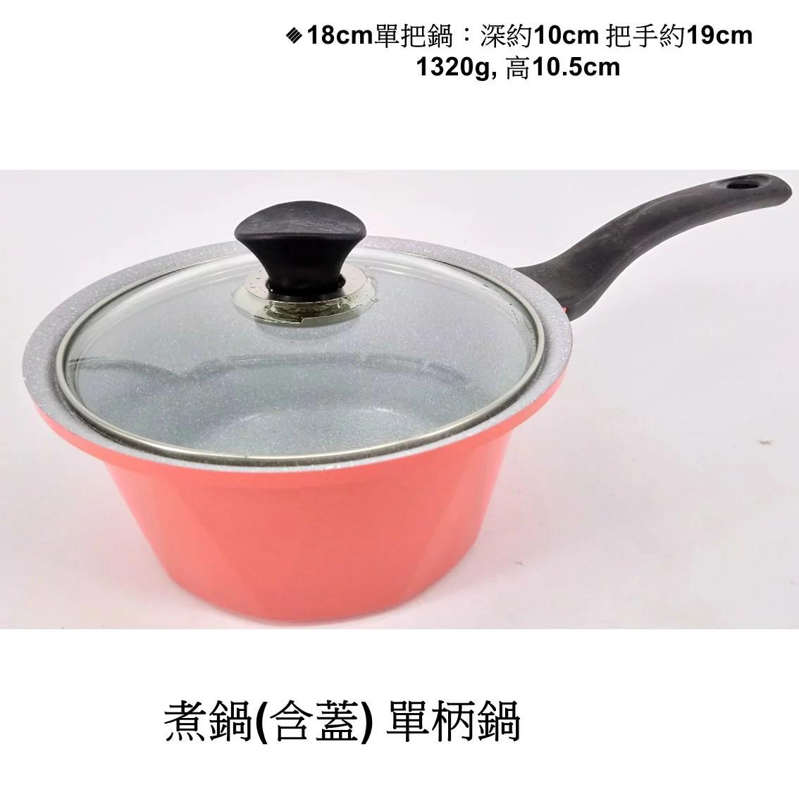 韓國Ecoramic鈦晶石頭抗菌不沾鍋-單柄煮鍋(含蓋)18cm單柄鍋 | 樂活生活館 - Rakuten樂天市場