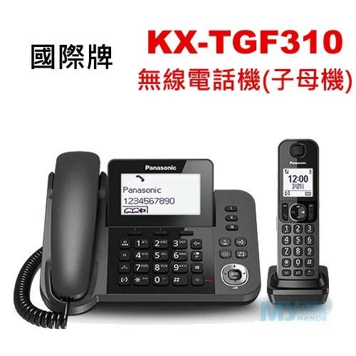 【購買限時優惠】國際牌Panasonic KX-TGF310 無線電話機(子母機)~訂購商品超值推