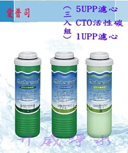 Anderson 安德成/愛普司 ★5uPP濾心+CTO壓縮活性碳+1uPP濾心★ | 升威淨水 - Rakuten樂天市場