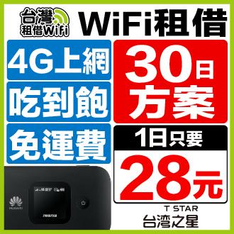 臺灣WiFi 臺灣之星4G無流量限制 月租方案 | 臺灣租借WiFi - Rakuten樂天市場