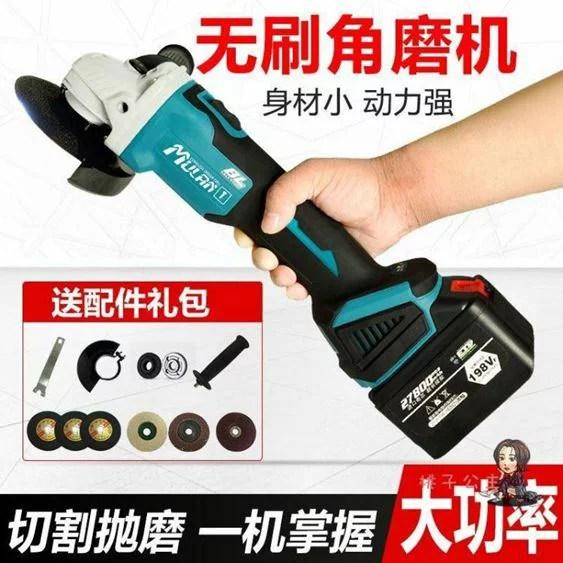 拋光機 大功率充電式角磨機無刷鋰電磨光打磨手磨電動手砂輪切割工具T | 成名在望 - Rakuten樂天市場