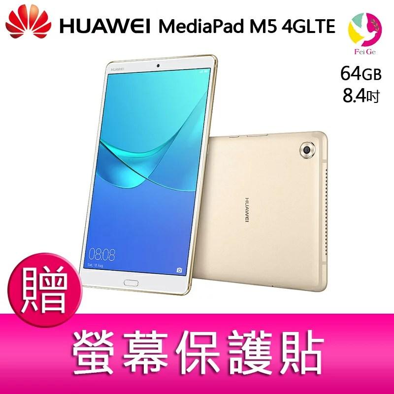 【本季折扣活動】12期0利率 華為 HUAWEI MediaPad M5 4GLTE 64G 8.4吋通話 ...