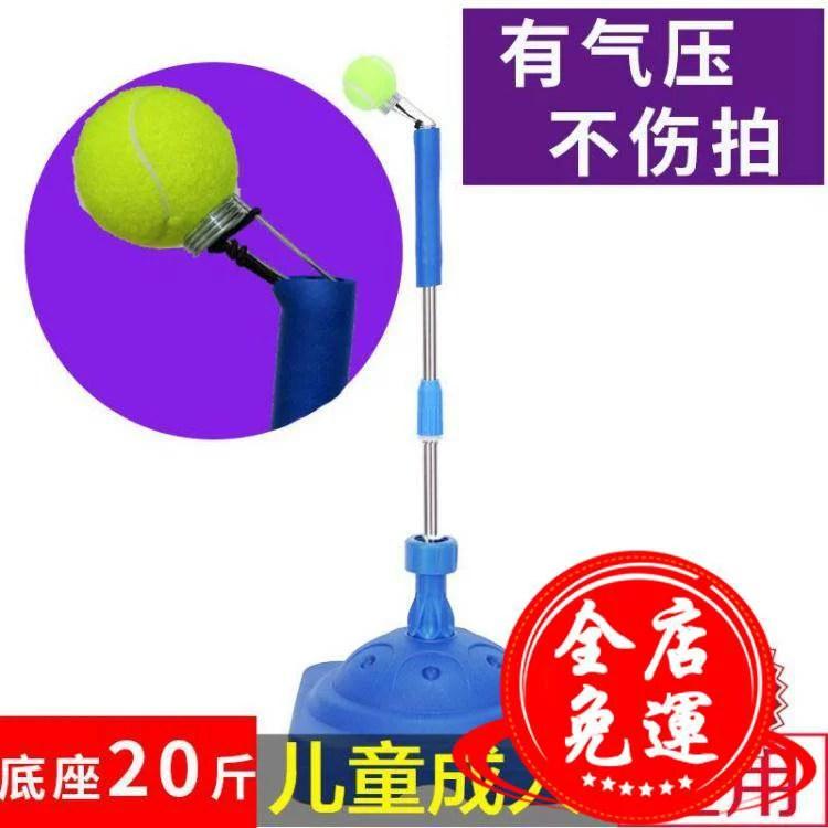 網球訓練器兒童成人初學者固定揮拍網球練習器材單人健身陪練器材 YXS | 新北俱樂部 - Rakuten樂天市場