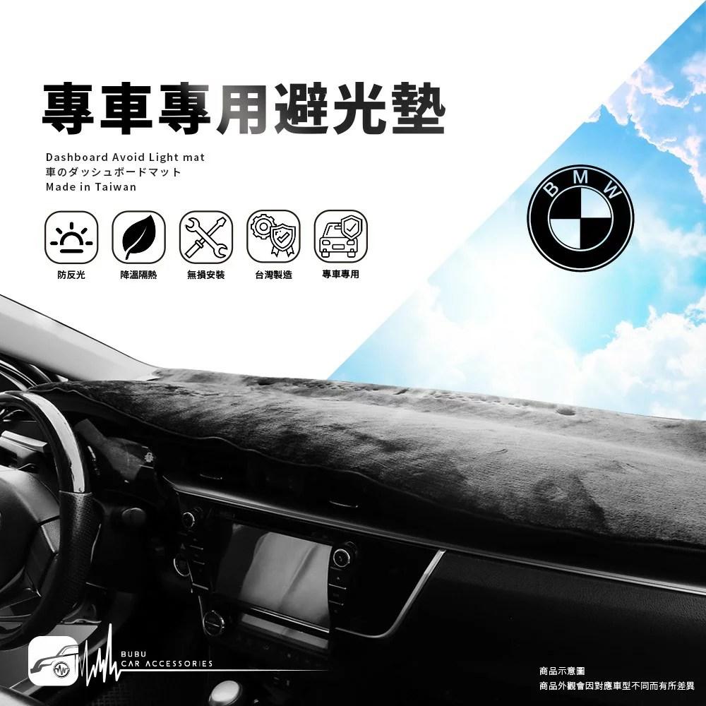 A8C【專車專用避光墊】汽車隔熱墊 前檔遮陽毯 適用於 BMW E34 E60 E61 E53 E32   BuBu車用品 - Rakuten樂天市場