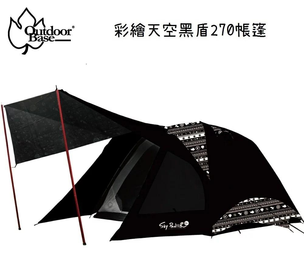 【野道家】OutdoorBase-彩繪天空黑盾270帳篷 黑黑帳 -23557 | 野道家露營用品 - Rakuten樂天市場