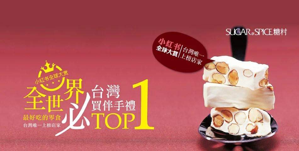 糖村   臺灣樂天市場:超值好物。盡在此處。