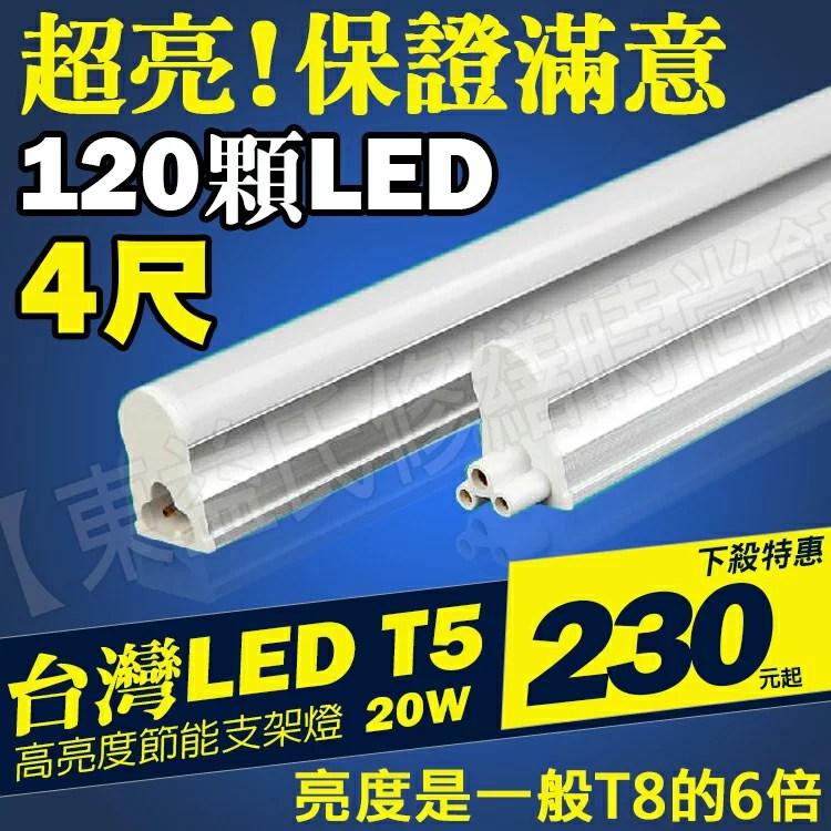 東亞4尺led 燈管 的價格比價結果 - 比價撿便宜