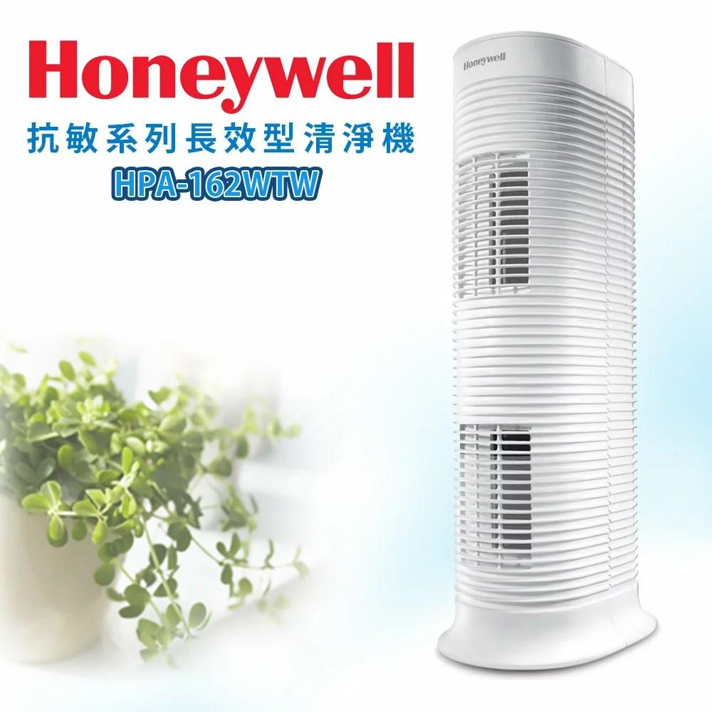 【Honeywell】抗敏系列長效型清淨機(HPA-162WTW) 的價格 - EZprice比價網