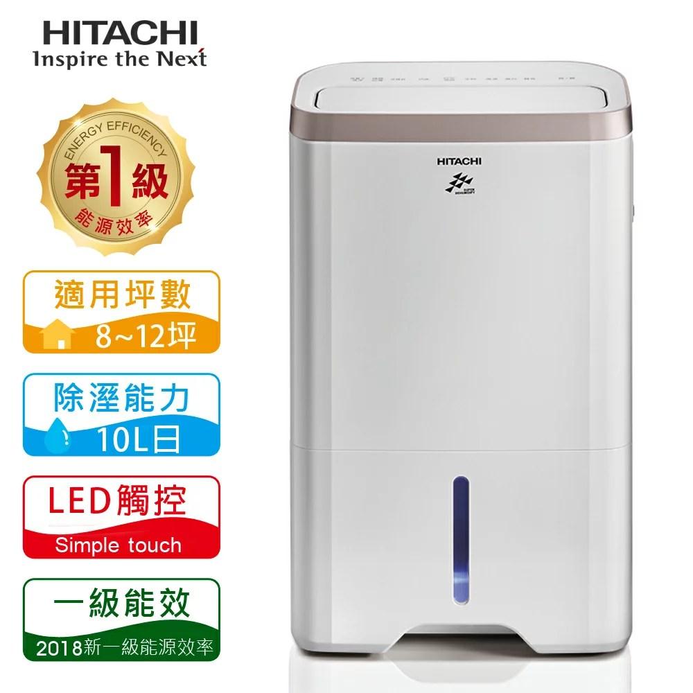 【最近流行商品】 【日立HITACHI】10L 除濕機/玫瑰金 RD-200HG優惠專區