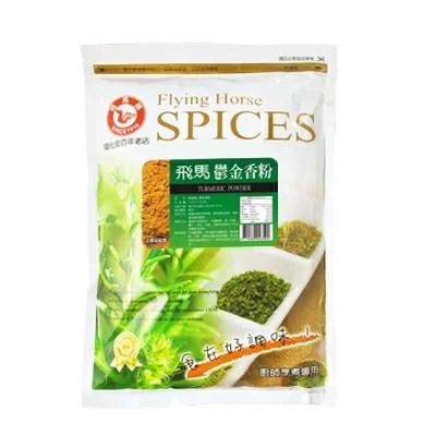 《飛馬》鬱金香粉 (又稱薑黃粉)‧Turmeric Powder-1kg