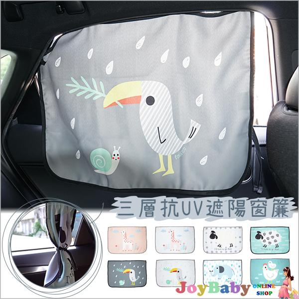 卡通磁吸式防曬抗UV汽車窗簾車用遮光布遮陽窗簾 JoyBaby 618購物節 | Joy Baby - Rakuten樂天市場