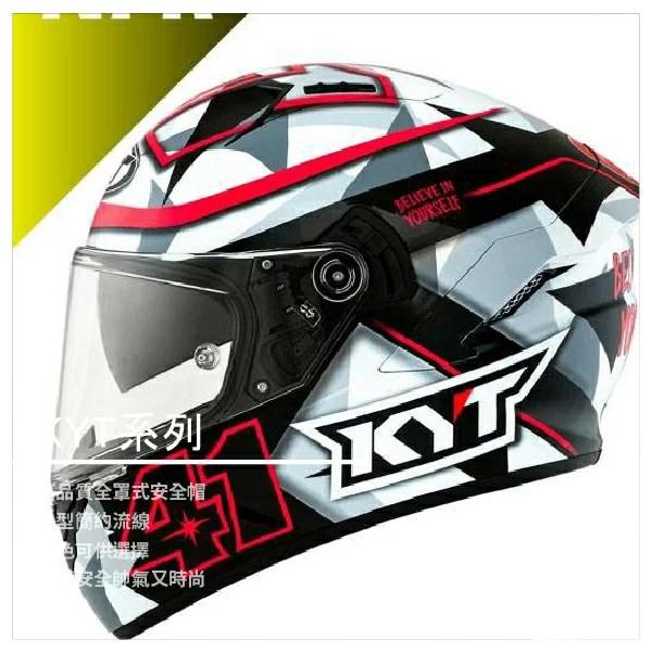 【極品安全帽專賣店】KYT系列 全罩式安全帽   渼物市集 - Rakuten樂天市場
