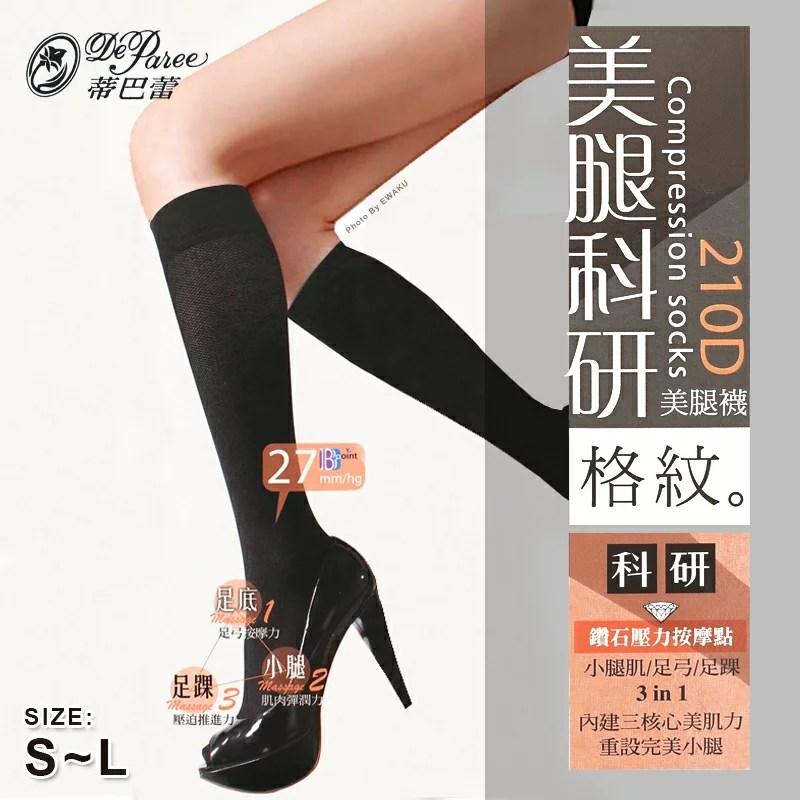 蒂巴蕾 美腿科研 格紋 美腿中統襪 210D 臺灣製 De Paree   衣襪酷 EWAKU - Rakuten樂天市場