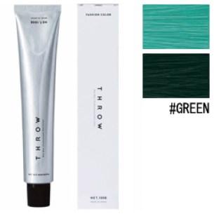 「スロウカラー グリーン」の画像検索結果