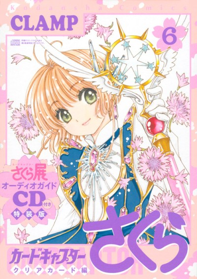 CD付き カードキャプターさくら クリアカード編(6)特装版 (講談社キャラクターズA) [ CLAMP ]