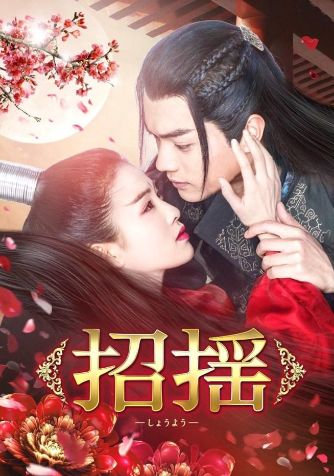シュー・カイ[許凱], バイ・ルー[白鹿] 招揺 DVD-BOX1