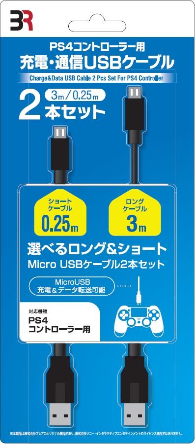 PS4 コントローラー充電・通信ケーブル(3m&0.25mの2本入)