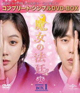 チョン・リョウォン, ユン・ヒョンミン 魔女の法廷 BOX1<コンプリート・シンプルDVD-BOX>