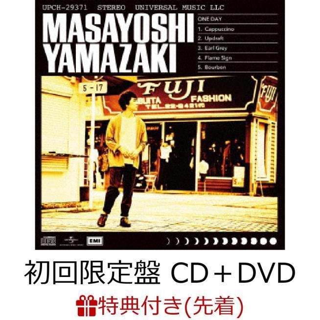 山崎まさよし 【先着特典】ONE DAY (初回限定盤 CD+DVD) (ポストカード)